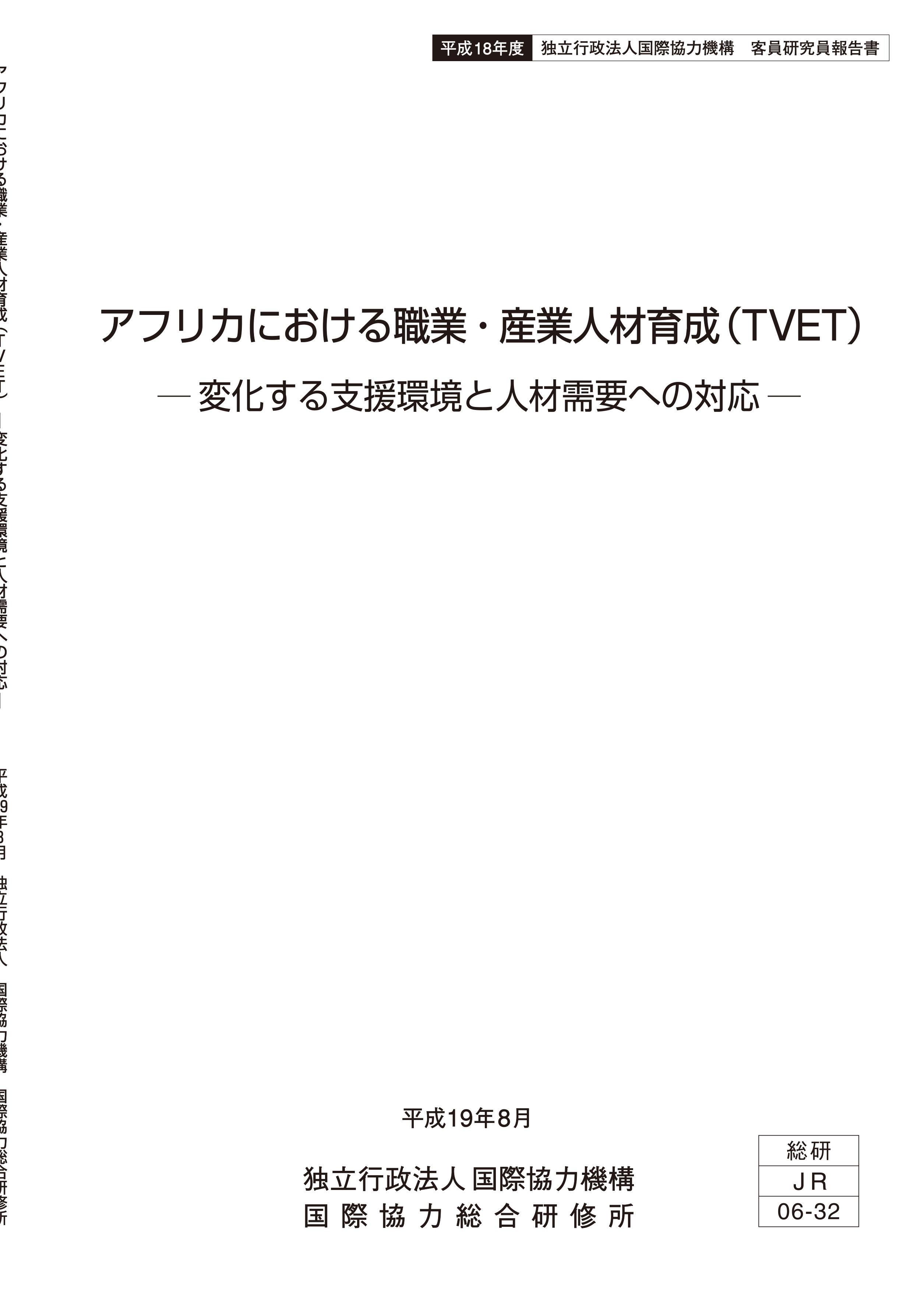 『アフリカにおける職業・産業人材育成(TVET)―変化する支援環境と人材需要への対応―』 pp. 79,国際協力機構