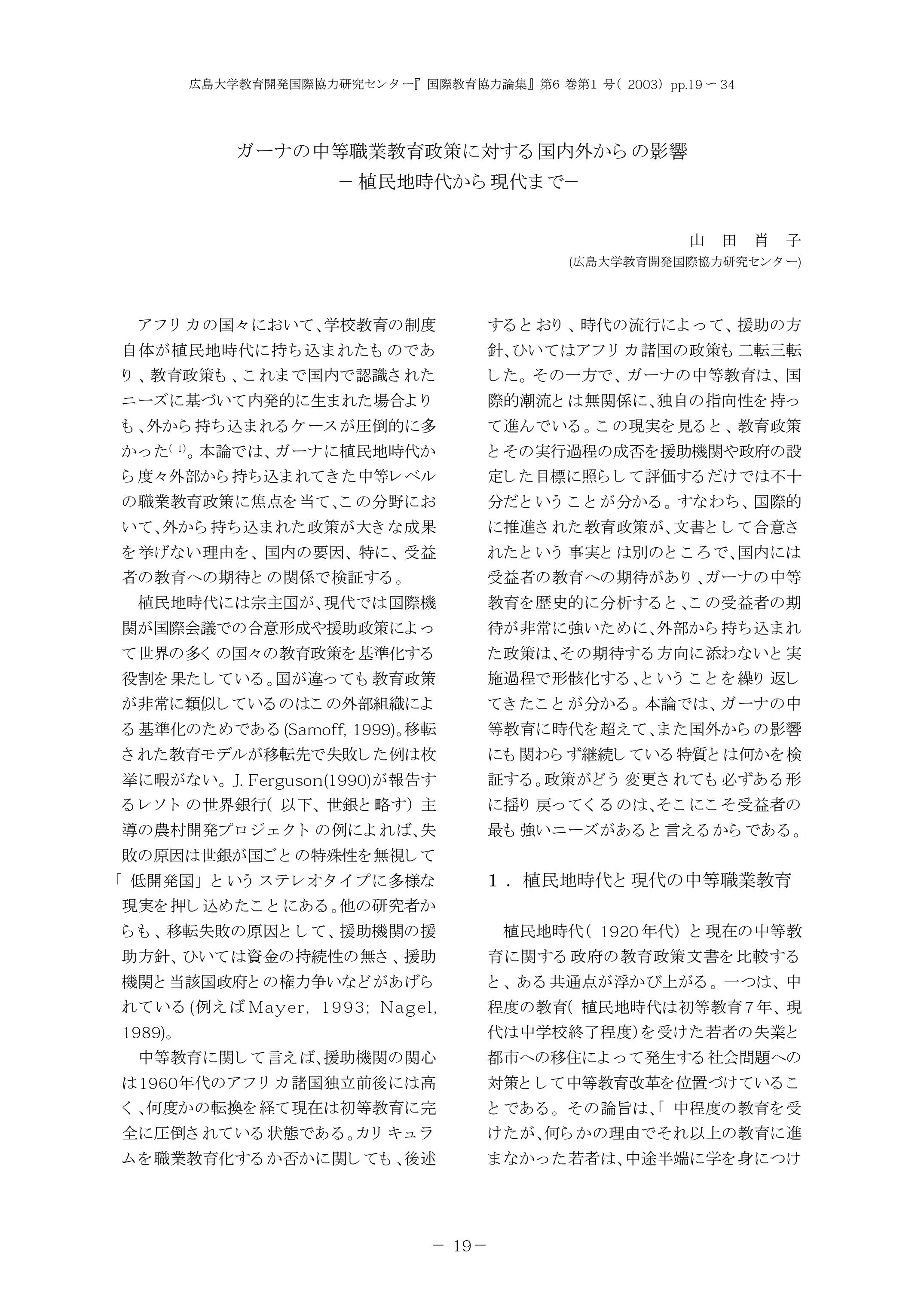 「ガーナの中等職業教育政策に対する国内外からの影響-植民地時代から現代まで-」  『国際教育協力論集』6巻1号. pp. 19-34. 広島大学